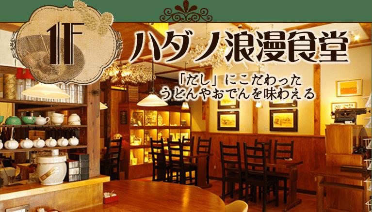 ハダノ浪漫食堂