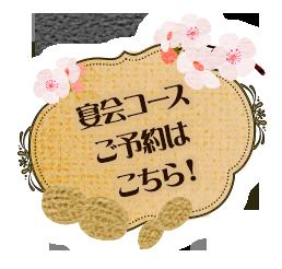 宴会コース・ご予約はこちら!